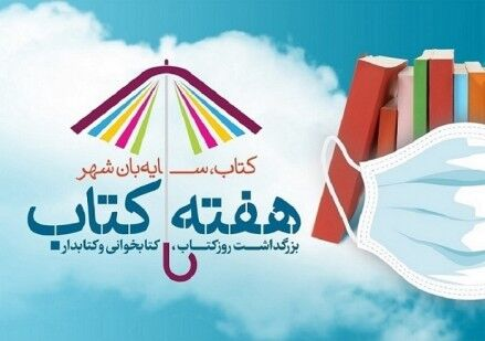 برنامه هفته کتاب در کردستان مجازی برگزار میشود